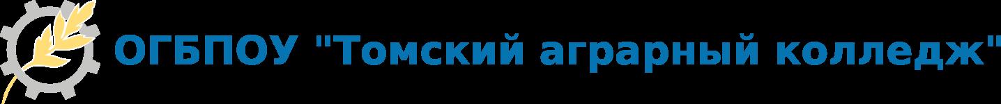 Логотип Томский аграрный колледж