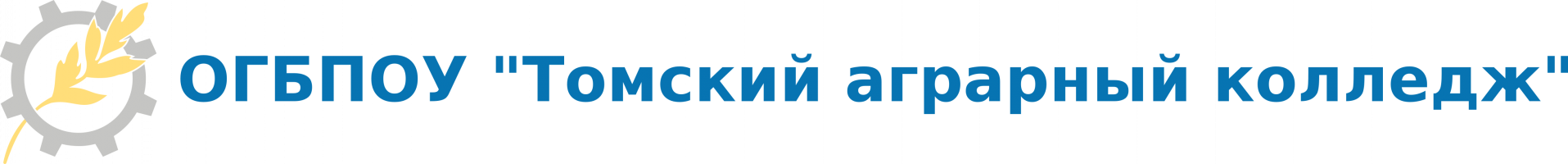 Томский аграрный колледж